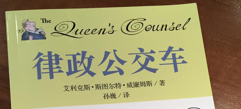 Queen's Counsel in Chinese!